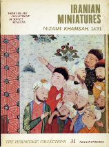 Iranian miniatures. Nizami: Khamsah. 1431 (Miniatures from the Khamsah by Nizami)