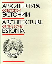 Архитектура Советской Естоний. Architecture of the Soviet Estonia. Arhitektura sovetskoi Estonii