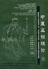 Basic Theory Of Traditional Chinese Medicine (Newly Compiled Practical English Chinese Library Of Traditional Chinese Medicine)