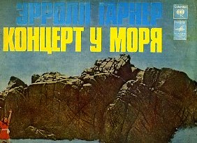 Concert by the sea/ Концерт У Моря