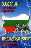 Bulgarian for English Speakers