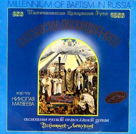 The millennium of baptism in Russia 2LP